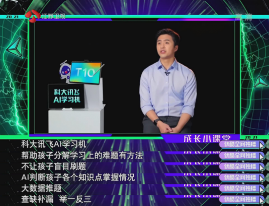 《超脑少年团》全新挑战来袭,科大讯飞AI学习机助力解锁谜题
