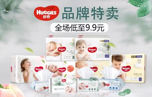"""""""真快乐""""818母婴好物大促 好奇品牌全场低至9.9"""