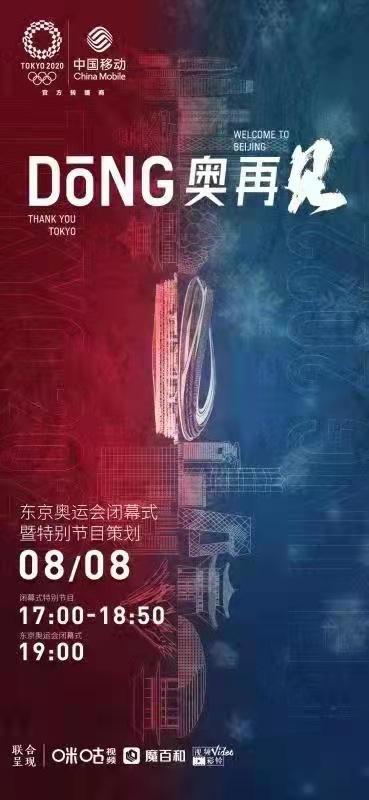 东京奥运收官在即,中国移动咪咕闭幕式特别节目陪你回顾东奥 展望冬奥