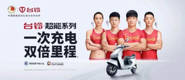 中国骄傲,跑得更远!台铃携手中国田径队飞人苏炳添创奥运纪录
