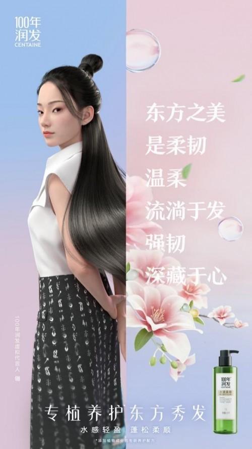 跨次元国风女孩儿翎__Ling缘系100年润发