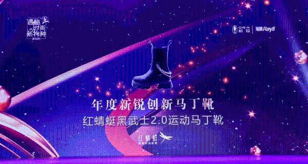 红蜻蜓黑武士2.0马丁靴登上瑞丽潮流大番榜 彰显国货品牌新势力