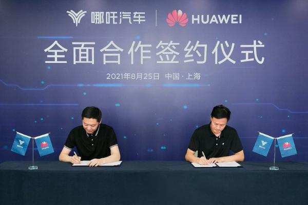重磅!哪吒汽车与华为开启全面合作 中国技术构筑智能出行新征程
