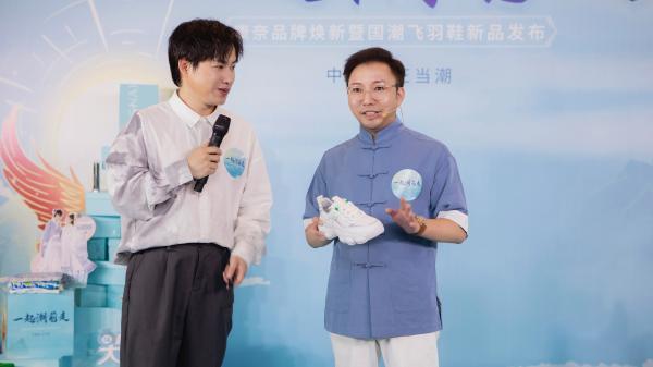 一起潮前走——康奈集团举行品牌焕新暨国潮飞羽鞋发布仪式
