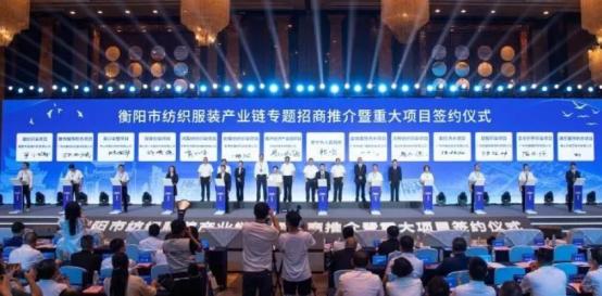 公司总裁谭虎传出席衡阳纺织产业招商推介暨重大项目签约仪式