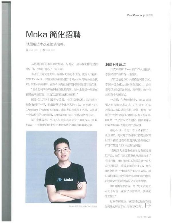 《21世纪商业评论》专访Moka CEO李国兴:重视技术与口碑,不给自己设限
