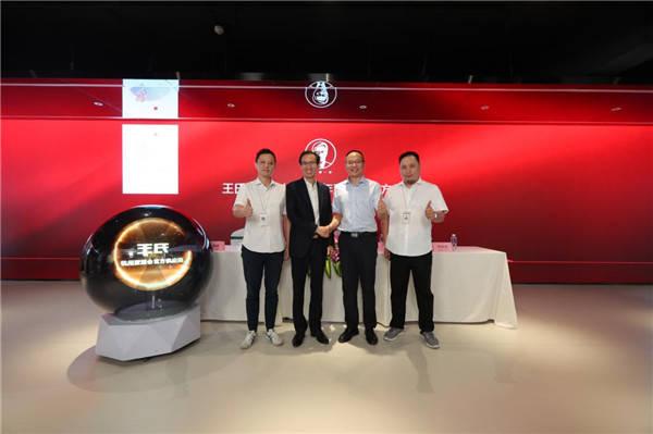 王氏签约成为杭州亚运会官方供应商
