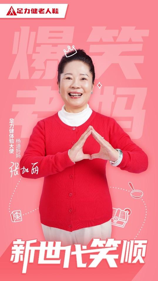 杨迪与妈妈再度为足力健老人鞋代言,开启新世代笑顺