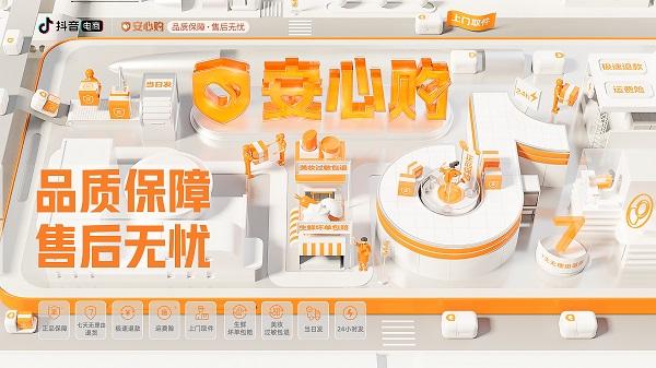 """抖音电商818大促打服务牌,推出""""安心购""""为消费者保驾护航"""