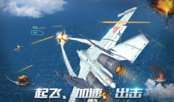 献礼八一,中国移动咪咕发布首款国产战机空战手游《荣誉的天空:蓝天卫士》