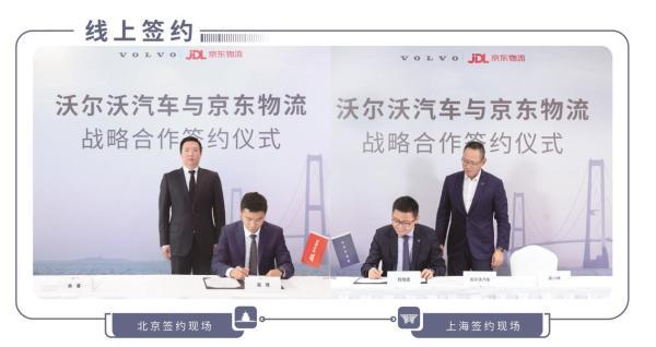 袁小林:京东物流与沃尔沃汽车达成战略合作