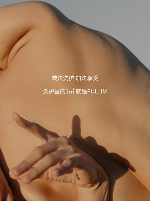 宝玑米微醺晚安冷霜,硬核引领身体护理风尚