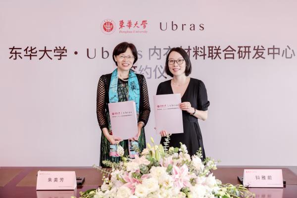 好内衣中国造——Ubras携手东华大学推动内衣材料研发