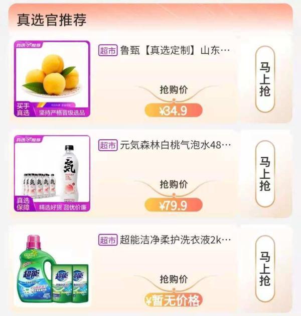 """快乐购物的正确姿势 速来pick""""真快乐""""TOP榜好物"""
