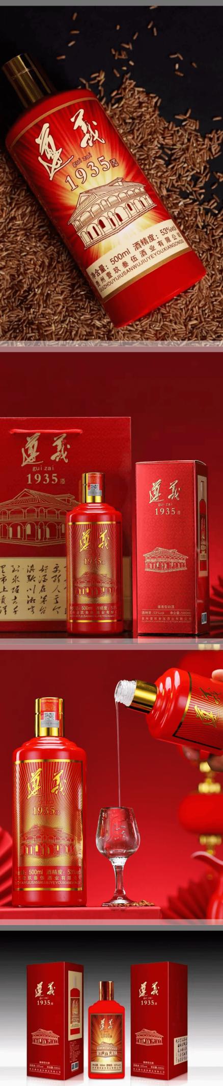 遵义guizai1935酱香酒新闻发布会暨招商会圆满成功