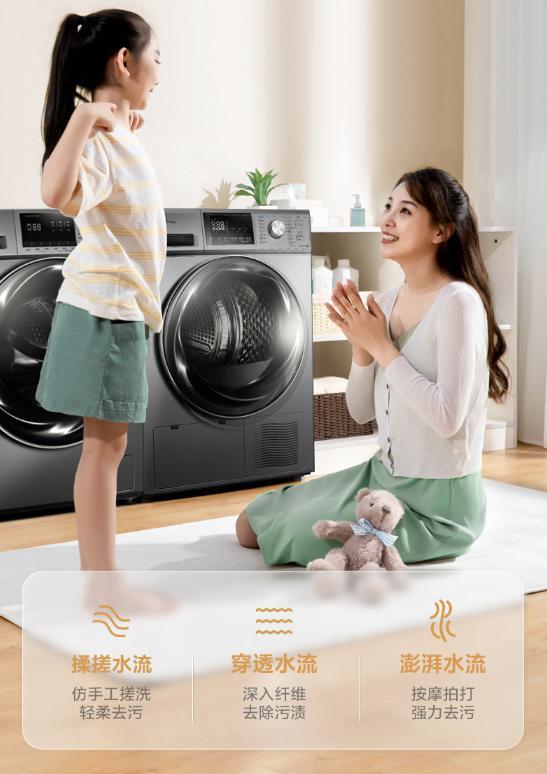 多口之家的每日洗护也能变得简单!答案就在小天鹅洗烘套装