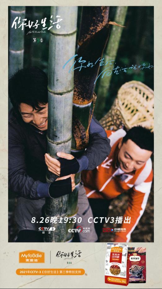 """倪萍老师成爬山最大阻碍?《你好生活》上演""""夺笋大战"""""""