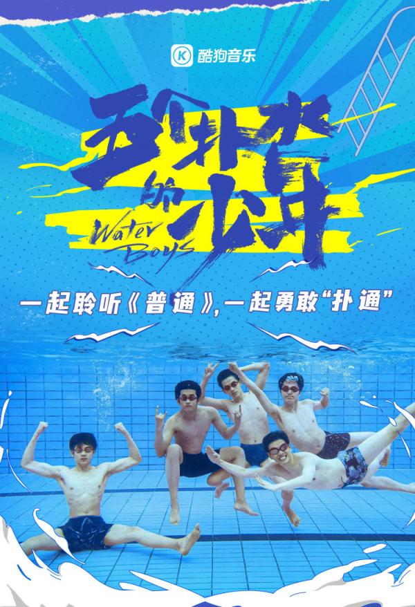 励志电影《五个扑水的少年》 在酷狗健身专区传递健身生活新理念