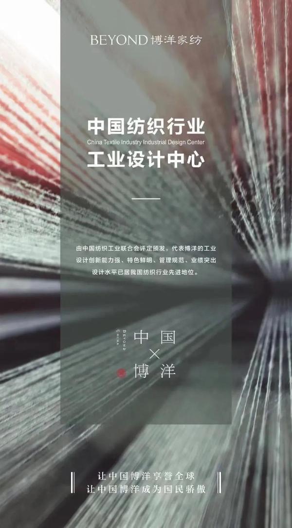 喜报:博洋家纺连续三年获得浙江制造品字标认证