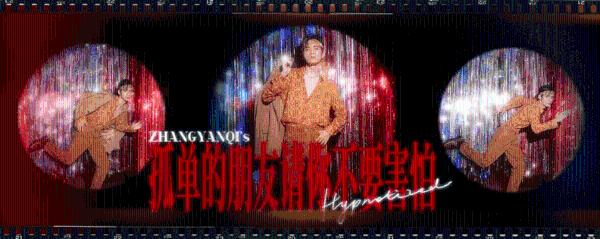 张颜齐第二支单曲《孤单的朋友请你不要害怕》今日上线浪漫英雄用音乐补给能量