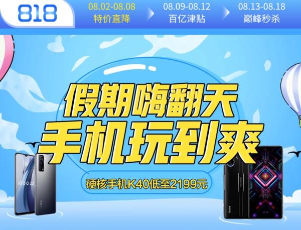 """假期嗨翻天 手机玩到爽 上""""真快乐""""硬核手机K40低至2199"""