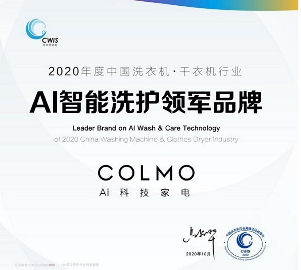 COLMO AI洗烘套装化身私人管家,开启职业装正确居家洗护方式