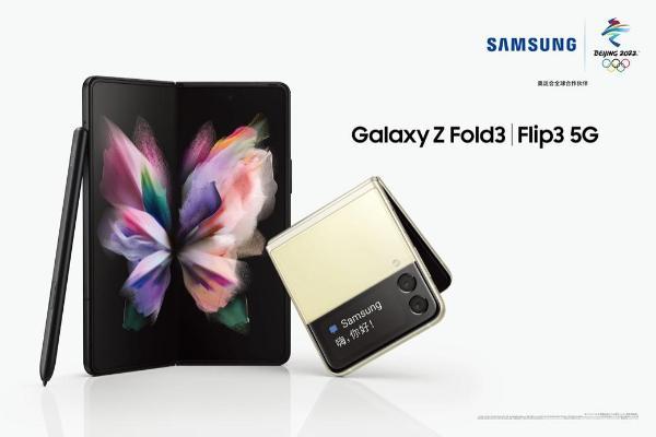 突破壁垒 折叠创新 三星发布Galaxy Z Fold3 5G和Galaxy Z Flip3 5G
