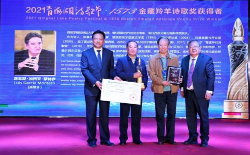 """2021青海湖诗歌节启幕,西班牙诗人获""""1573金藏羚羊诗歌奖"""""""