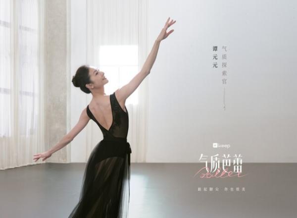Keep气质芭蕾证明,行动才能改变女性!