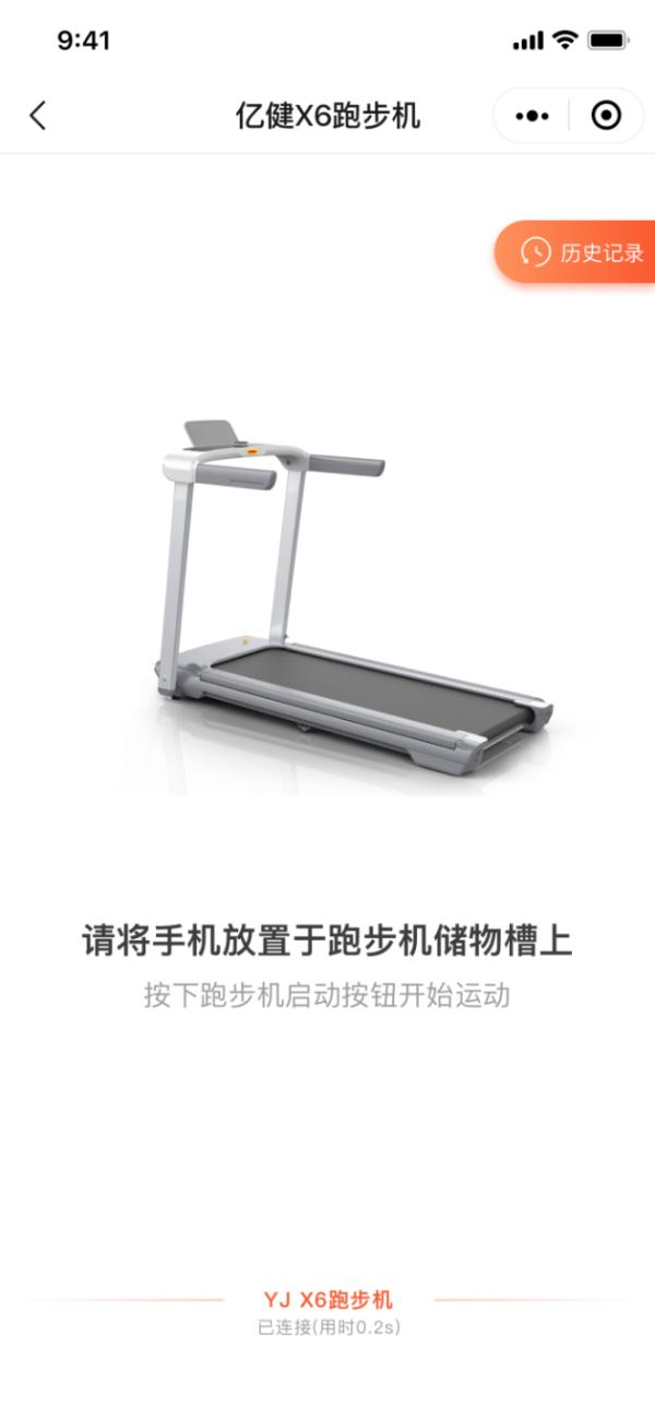 """亿健精灵X6跑步机新品京东上架 推出占地仅0.2㎡的""""智能健身房"""""""