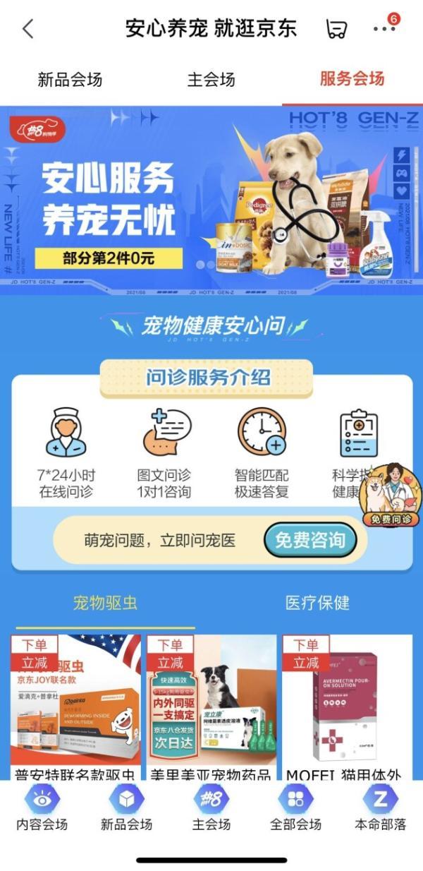 """京东宠物节推出在线问诊服务 全力打造""""安心养宠""""一站式服务平台"""