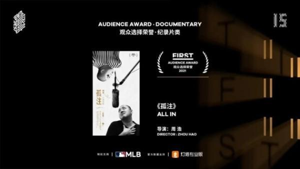 第15届FIRST青年影展落幕,《棒!少年》的故事在继续