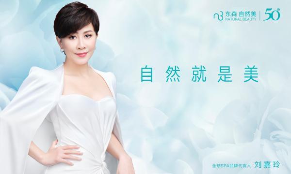 东森自然美官宣全球代言人刘嘉玲 传递美力希望 开启宠肤新篇章