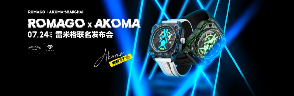 AKOMAxROMAGO联名款腕表发布,开启潮流跨界之旅