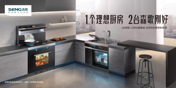 """喜报!狂销12073台!森歌电器""""24h焕新计划""""赋能中国厨房品质化升级~"""