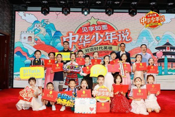 """2021年""""见字如面·中华少年说·对话抗疫英雄""""英语演讲活动在汉举行"""
