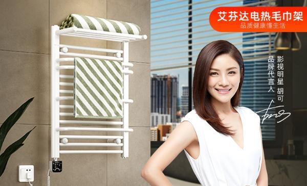 电热毛巾架团体标准升级,艾芬达引领行业高质量发展