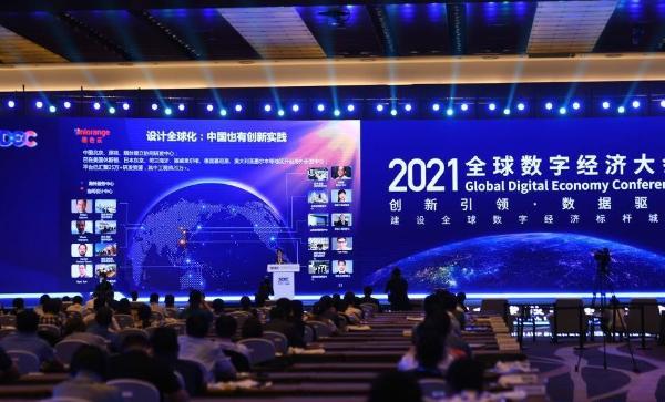 全球数字经济大会在京举行,打造引领全球数字经济发展的国际合作交流新平台