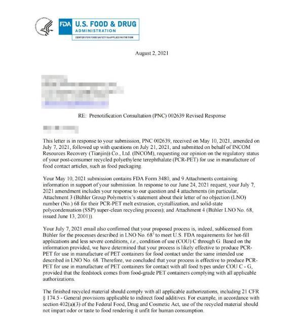盈创获得国内食品级rPET领域首个FDA C-G官方认可