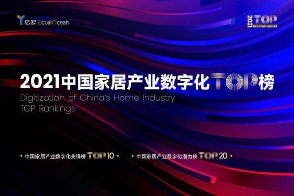 亿欧智库发布《2021中国家居产业数字化TOP榜》