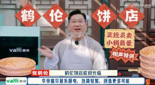 """《德云斗笑社2》欢乐来袭,华帝厨电化身""""灵感助力官"""""""