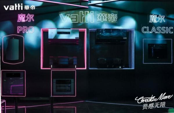 华帝魔尔套系PRO:高级美学+全面性能 未来生活的理想型厨电
