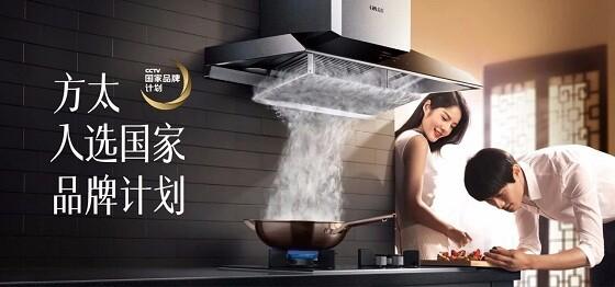 水槽式洗碗机3小时换装 818苏宁易购打造方太超级品牌日