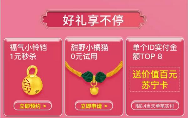 """苏宁易购818真""""金""""喜,联合周大福超品日助阵七夕"""
