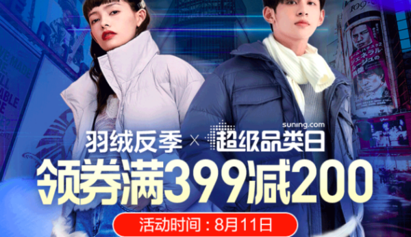 杨幂同款波司登羽绒服仅售899!苏宁易购羽绒反季超品超实惠