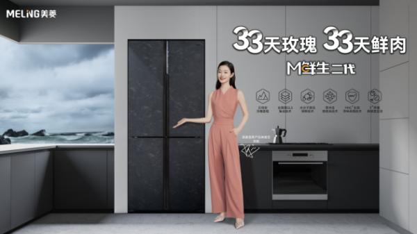 长效保鲜的下半场:美菱M鲜生二代创造中国时刻