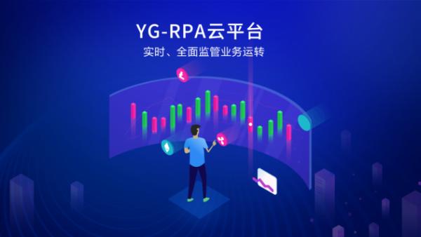 """远光软件YG-RPA云平台获""""中国数字与软件服务最具竞争力产品奖"""""""