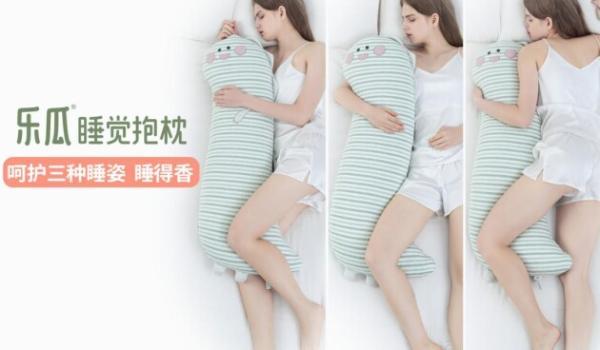 """乐瓜睡觉抱枕品牌倡导""""科学护睡"""",开启科学睡眠新方式"""