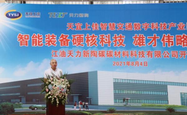 江油天力新陶碳碳材料科技有限公司开工仪式顺利举行