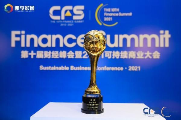 样子生活荣获CFS第十届中国财经峰会两项大奖